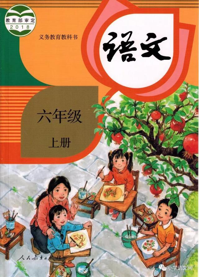 2019年秋季部编版六年级上册语文课本高清电子版(上)