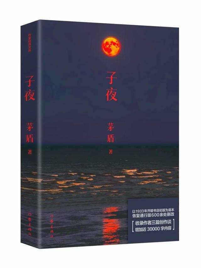 """茅盾简介,《子夜》:""""二十世纪中文小说一百强"""""""