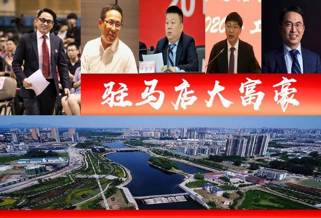 投资家,河南驻马店4位70后大富翁,1人身价百亿?高瓴资本创始人抢镜