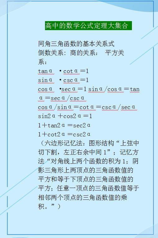 高中数学:(重点+难点)公式表集合!打印贴墙背,3年考试0扣分