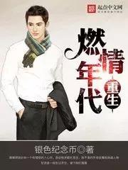 起点中文网手机网页版,凡是过往,全变序章,一波大快人心的重生小说正在靠近!