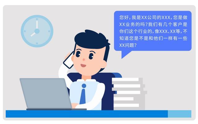 销售技巧和话术,10位销售总监都在用的销售话术和技巧