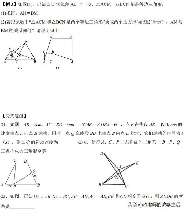 苏教版初中数学——全等三角形