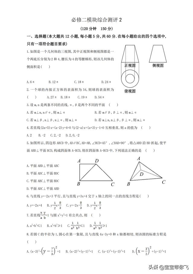 高一期末备考必修二模块综合检测题2及试题答案解析