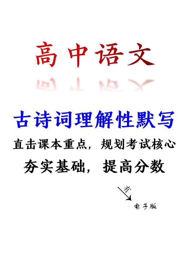 高中语文:古诗词理解性默写,直接课本重点,规划考试核心