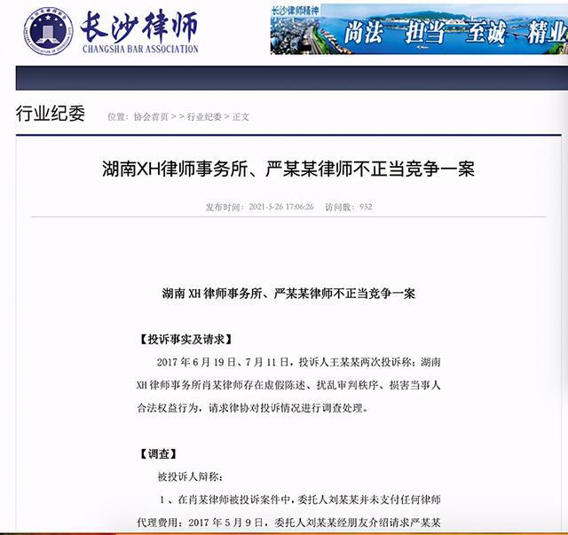 长沙一律所因收费过低被警告处分:最低应收41万却仅收五千 全球新闻风头榜 第1张