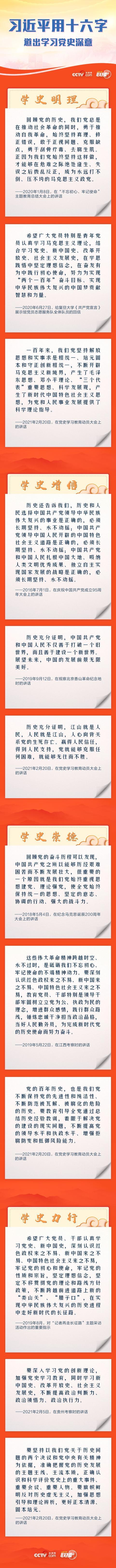 党史学习文化教育动员会北京举办