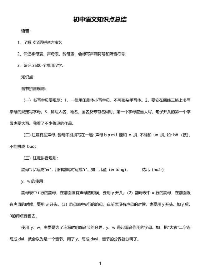 初中语文知识点归纳总结