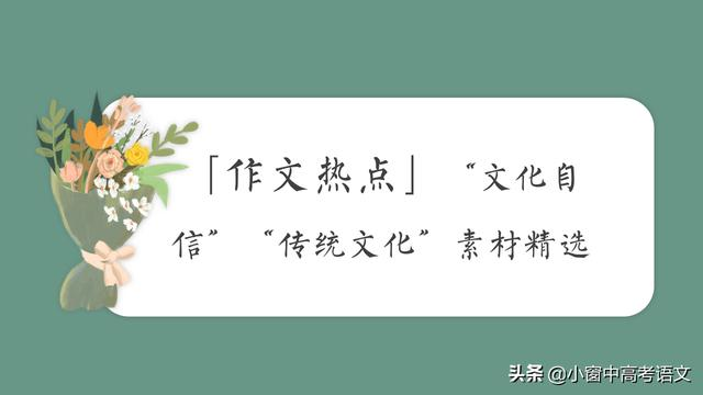 """「冲刺高考作文02」""""文化自信""""素材精选6则,附提分金句"""