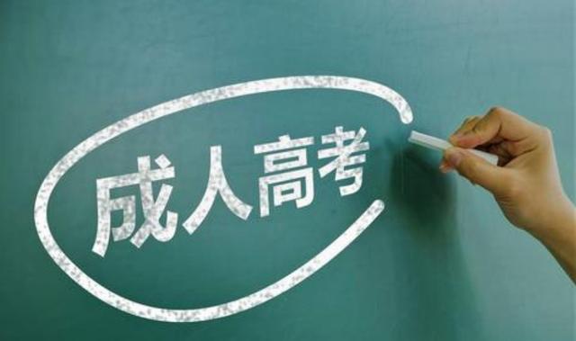 成教成绩查询,河南省2020年10月份成人高考成绩开始查询了