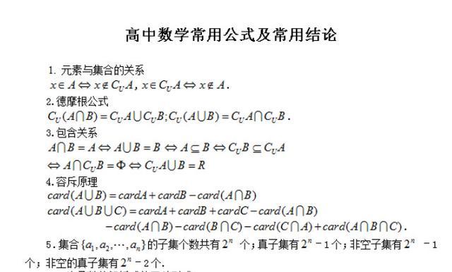 北大学霸整理:高中数学公式精编,个个都是拿分经典