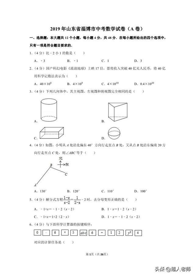 2019年山东省淄博市中考数学试卷(a卷)