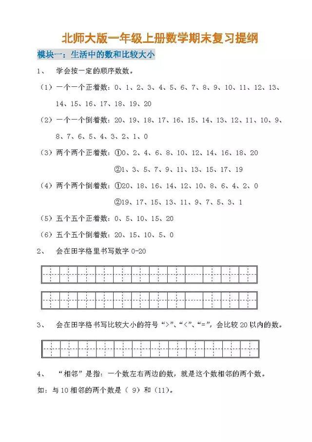 新北师大版一年级上册数学期末复习提纲