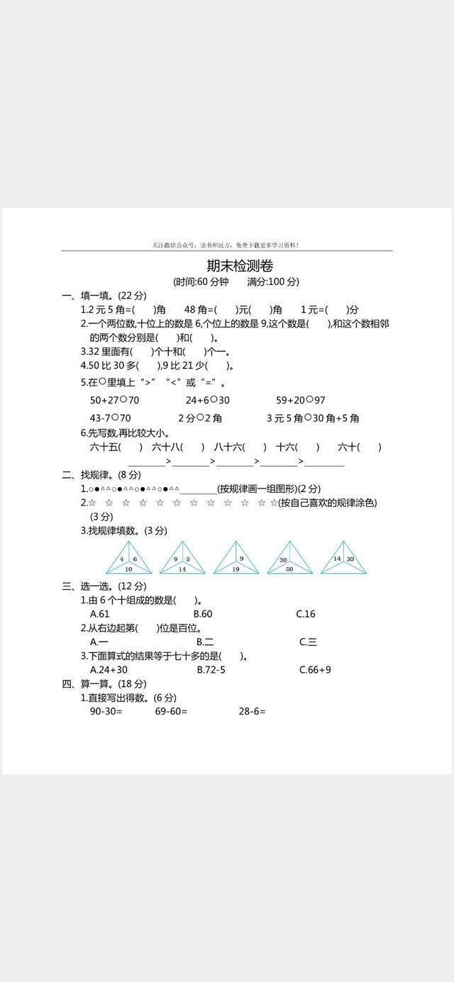 一年级下数学期末测试卷(附答案)