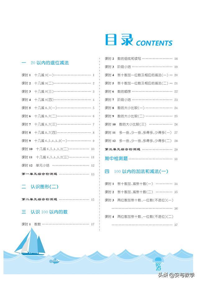 苏教版一年级数学下册定制课时同步练习册含11份试卷