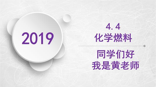 免费的上海初三化学在线辅导--PPT--4.4化学燃料