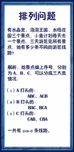【小学奥数】第3堂课:排列问题