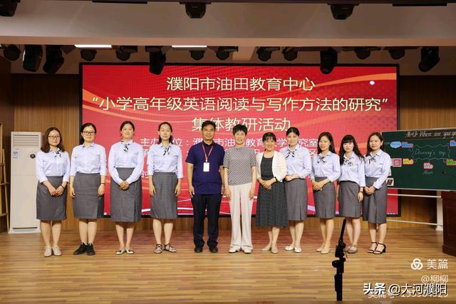 濮阳市油田第四小学举行英语集体教研活动