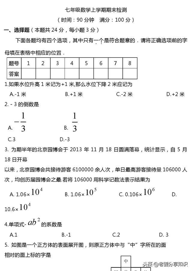 期末备考:七年级数学上学期期末测试卷附解析,赶快来测一测!