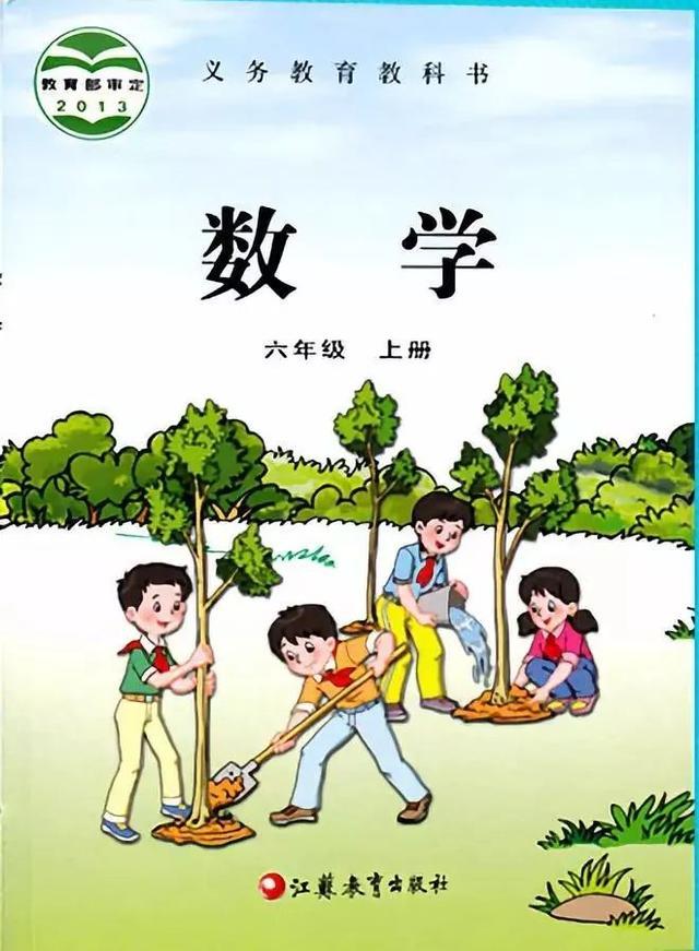 苏教版数学六年级上册电子课本(高清 可下载),暑假预习用