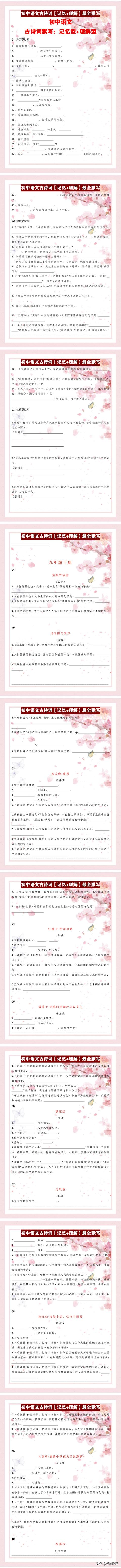 初中语文必背古诗文默写+理解性默写,7-9 年级的学生都要提前背诵