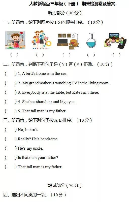 人教英语新起点三年级下册 期末测试卷及答案(含听力测试)