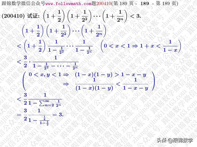 跟锦数学200410 连乘积的估计