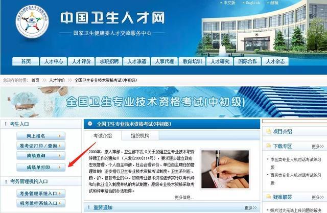 中国卫生人才网成绩查询入口,2019年度全国卫生专业技术资格考试成绩单打印今日正式开启