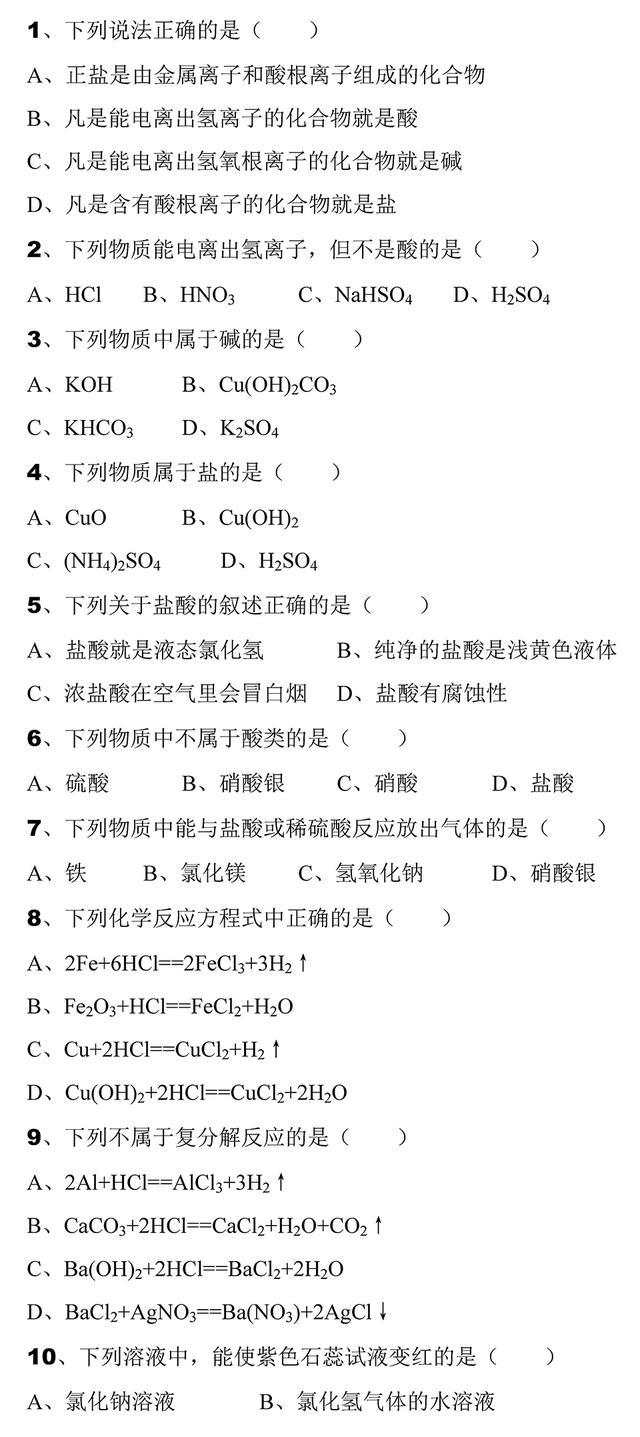 初中化学:酸、碱、盐选择题100题专题