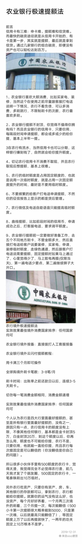 你不知道的农业银行极速提额法