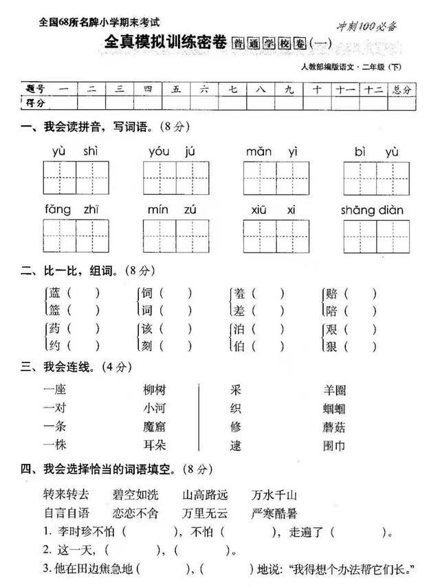 小学二年级语文下册:期末检测题两套+答案