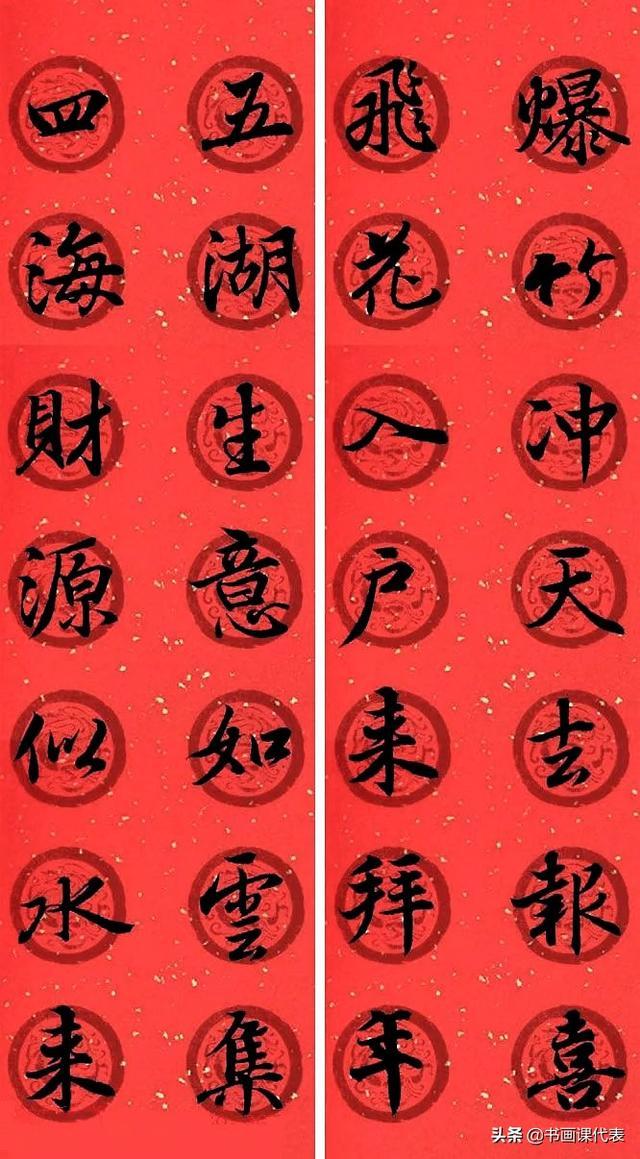 春联图片,王羲之行书集字春联10幅欣赏,喜庆风雅、可当创作参考,请收藏