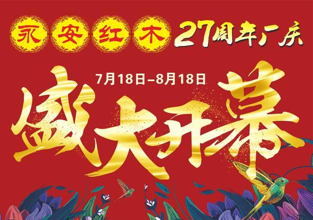 厂庆祝福语,海南永安红木:写在27周年厂庆之际的开幕致辞