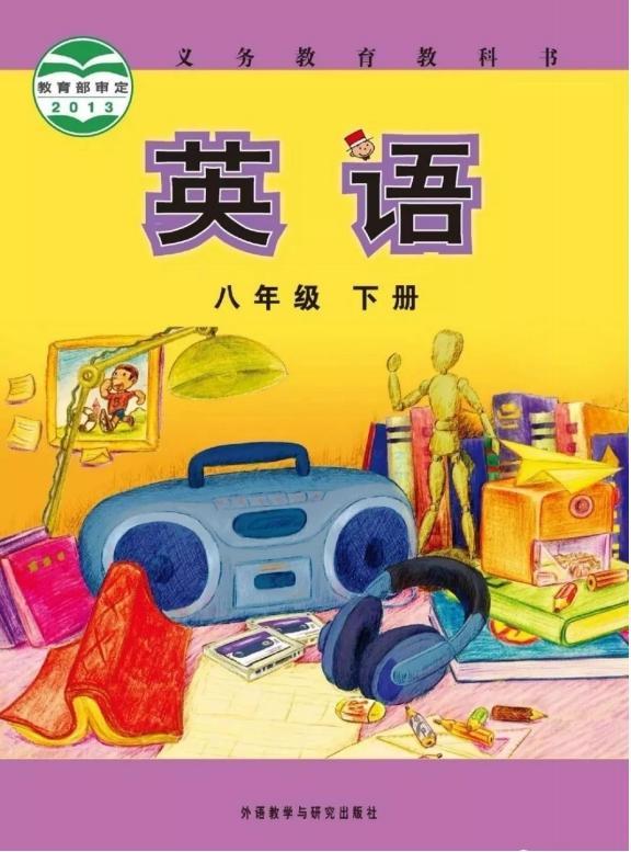 外研版八年级英语下册电子课本