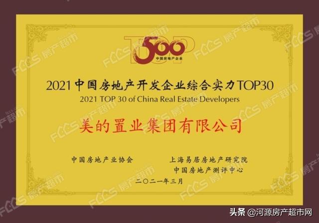房产超市网,美的置业跻身2021中国房地产开发企业综合实力TOP30