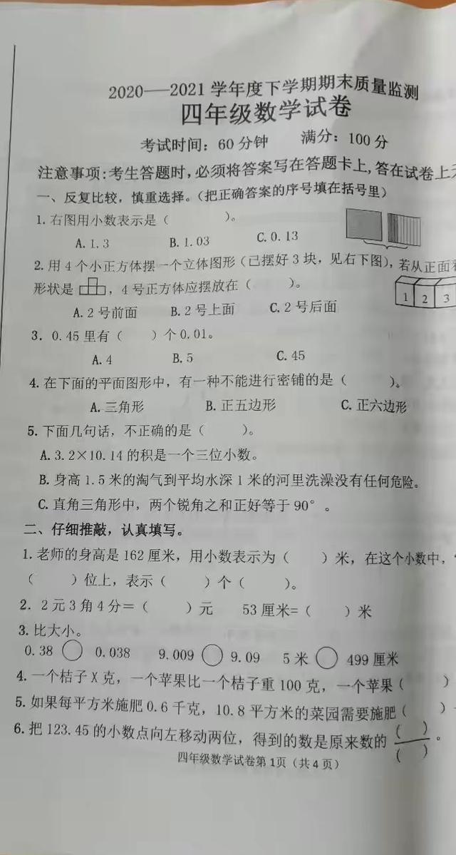 刚出来小学四年级下册数学期末考试真题