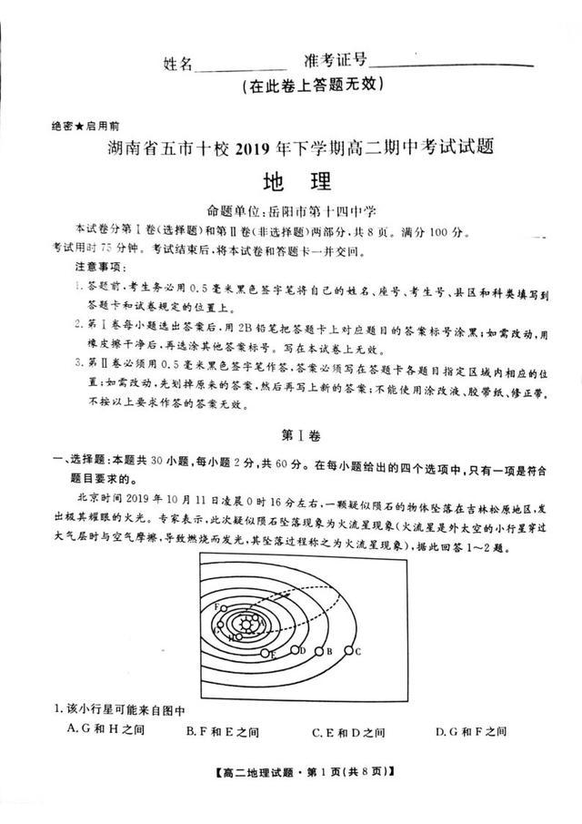 湖南省五市十校高二上学期期中考试地理试题