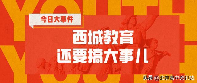 奋斗小学,独家:西城教育还要搞大事儿,海淀已有新打算