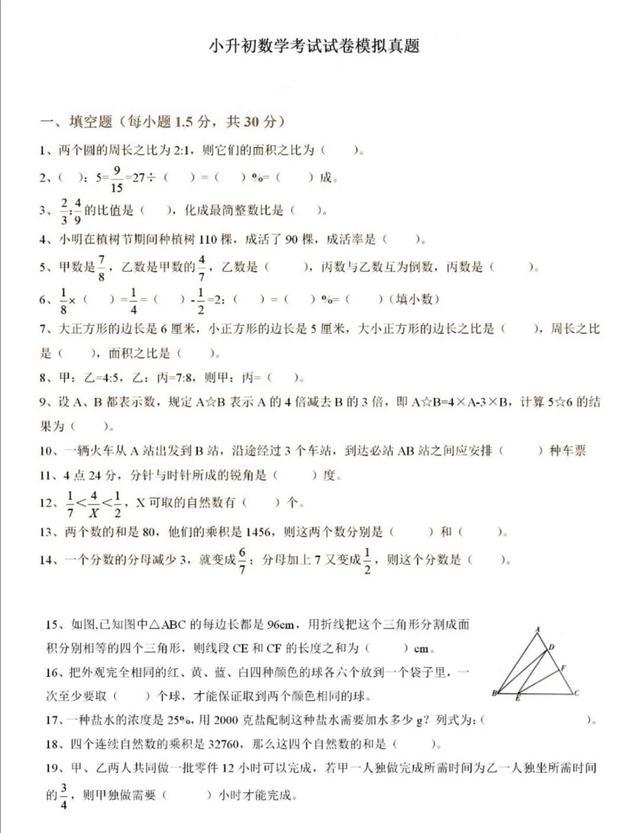 小升初数学模拟题 (三)