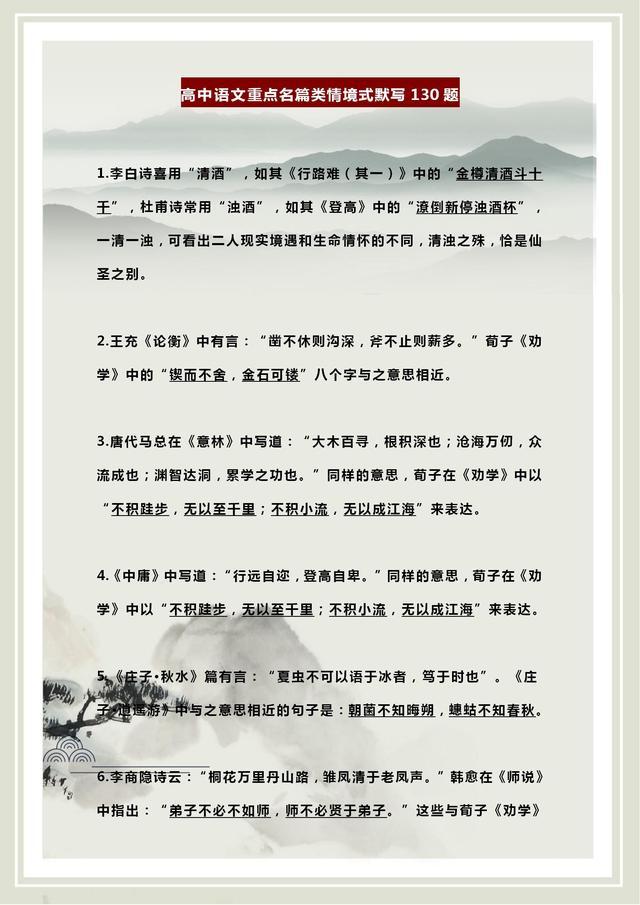"""高中语文:重点名篇类""""情境式""""默写130题,打印练好一分不扣"""