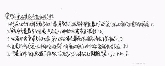 高中部学霸的化学手写笔记:48页搞定化学难题(必修2)可打印