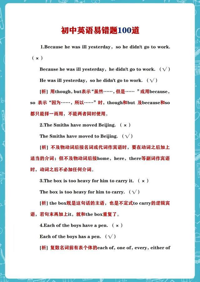 初中英语易错题100道,附答案讲解!