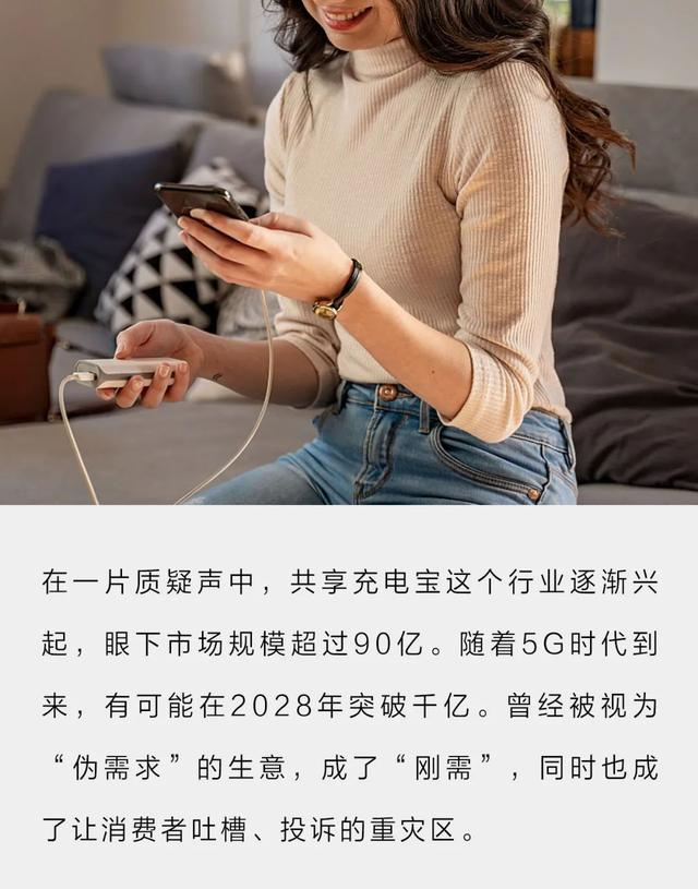 共享充电变成中国的共享经济模式