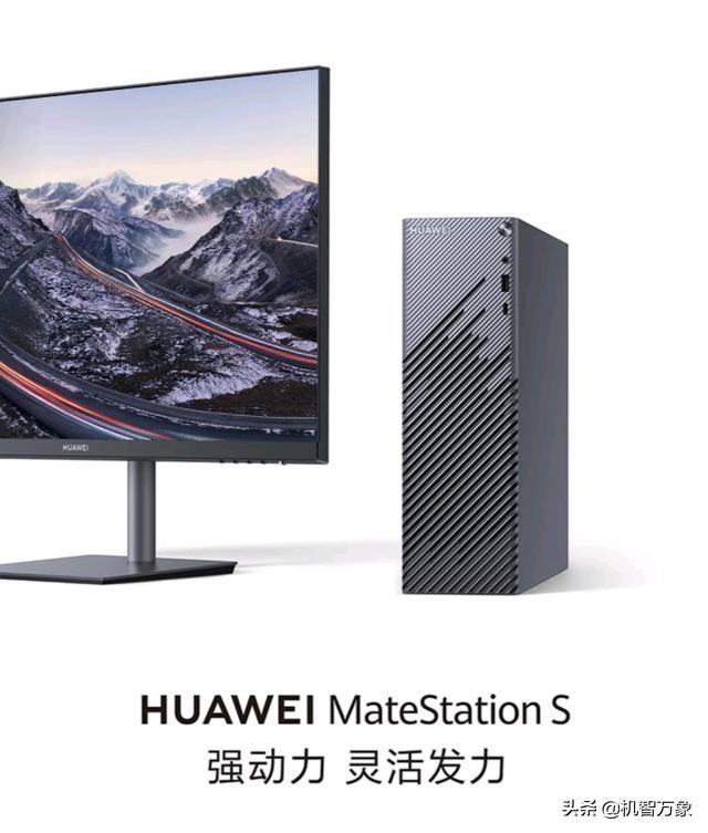 配AMD R5 4600G/R7 4700G APU 华为MateStation S台式主机上线 全球新闻风头榜 第2张