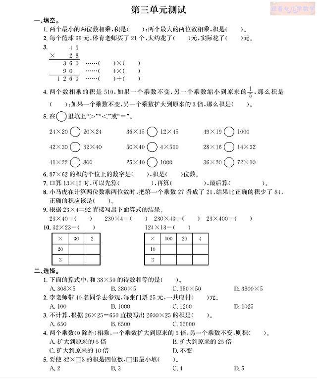 三年级数学下第三单元试卷两套,检测一下你对《乘法》的掌握程度