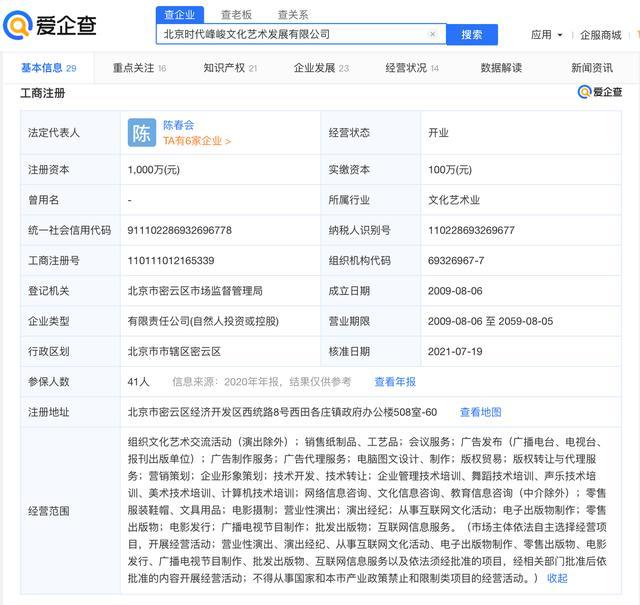 #丁程鑫加入快乐家族#,新六人组你喜欢吗? 全球新闻风头榜 第3张