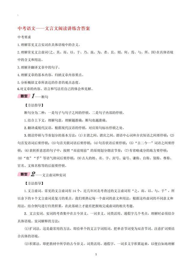 初中语文文言文阅读各题型讲解及训练