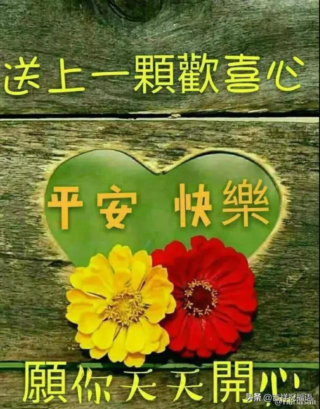 给病人的祝福语,生命中,有人在乎,就是幸福;难过时,有人陪伴安慰,早安