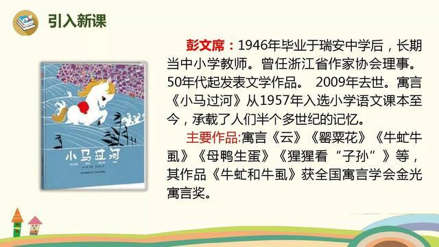 二年级语文下册十四课《小马过河》课文笔记,辅导孩子的好帮手