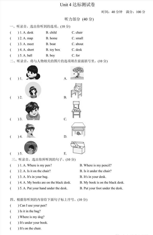三年级英语下册:第四单元检测卷3套(达标、综合、配套)+答案